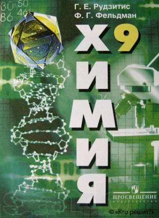Онлайн решебник по химии за 9 класс, Г.Е.Рудзитис, Ф.Г.Фельдман