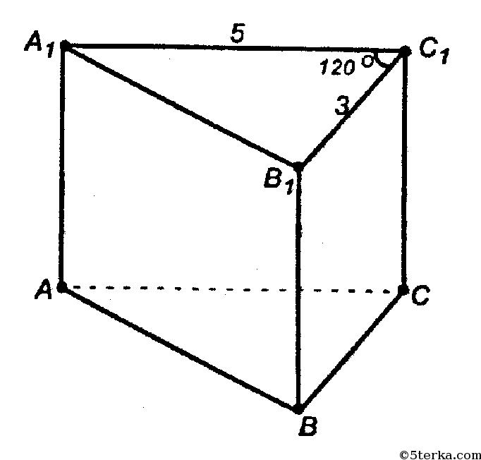 Решебник по Геометрии 8