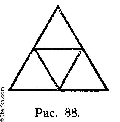 271. На рисунке 88 изображена