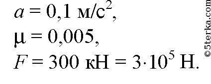 Какой массы состав может вести тепловоз если его координата - 87cd