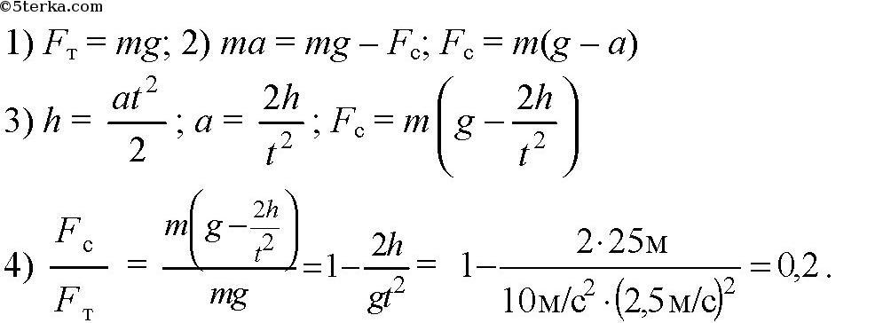 ответы к задачнику по физике9 11кл рымкевич а п