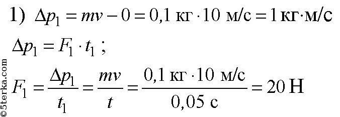 Кто шарит в физике - как расчитать силу удара пули? страница 3