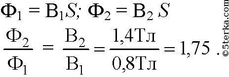 по графику найти магнитный поток