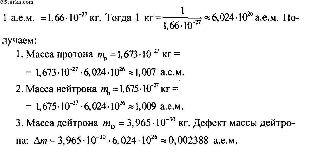 Оцените отношение массы нейтрона к массе протона