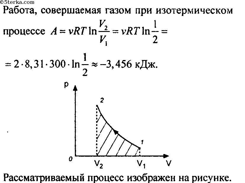 Как рассчитать работу идеального газа