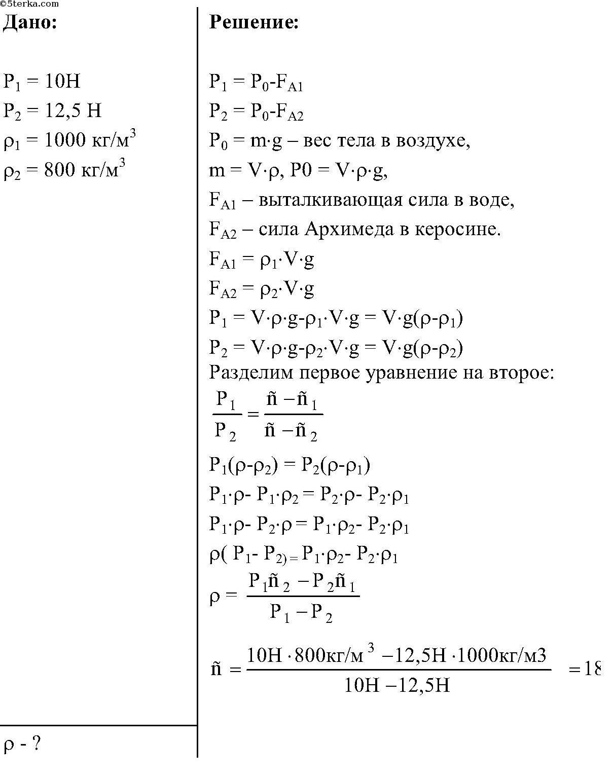 Гдз Физике за 7 Класс Громов