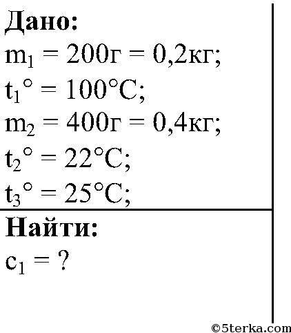 Охлаждении воды массой 100г от 90 до 20 с