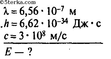 На сколько уменьшилась энергия атома, если при переходе из одного энергетического состояния в другое атом излучил свет длиной волны 6,56⋅ 10-7 м?