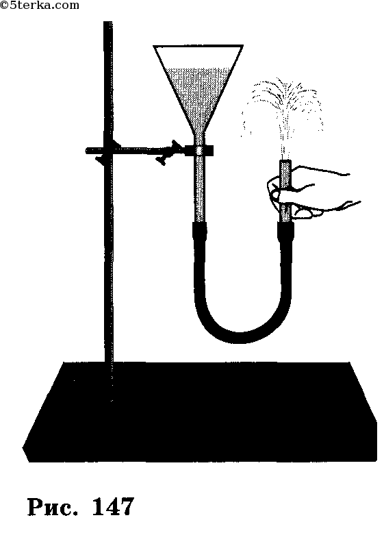 Объясните действие фонтана (рис. 147).