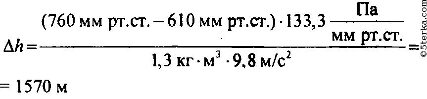 У подножия горы барометр показывает давление равное 760 мм нож buck 650