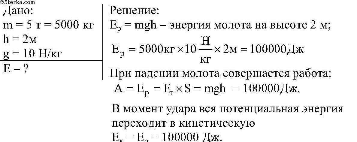 Класс к учебнику физика 7 класс а в