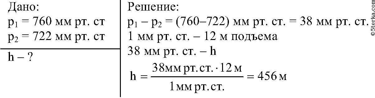 У подножия горы барометр показывает 760 мм нож r1 military classic cs/92r14r1