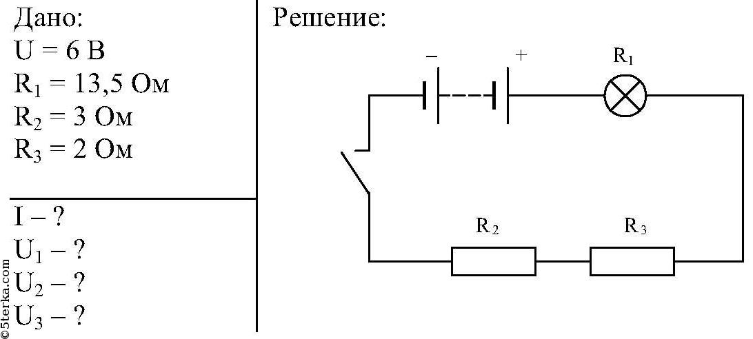 Задание № 4 Электрическая цепь