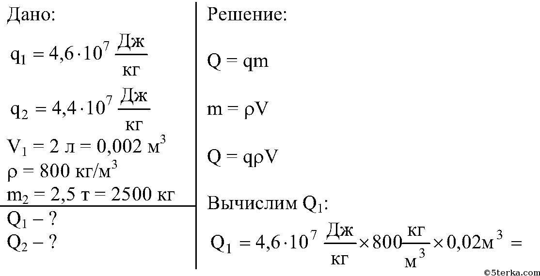 Гдз Физика Упражнение 5