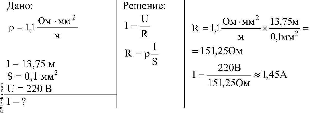 ответы к учебнику по физики перышкин 8 класс