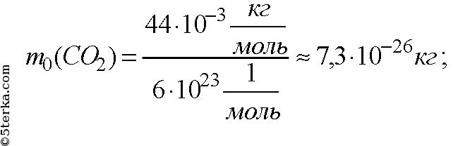 Как вычислить массу молекулы газа
