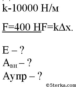 f08324761cd8 № 6. Сжатая пружина, жесткость которой 10 000 Н/м, действует на  прикрепленное к ней тело с силой 400 Н. Чему равна потенциальная энергия  пружины?