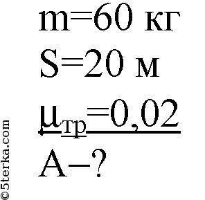 За 9 класс к учебнику физика 9 й класс
