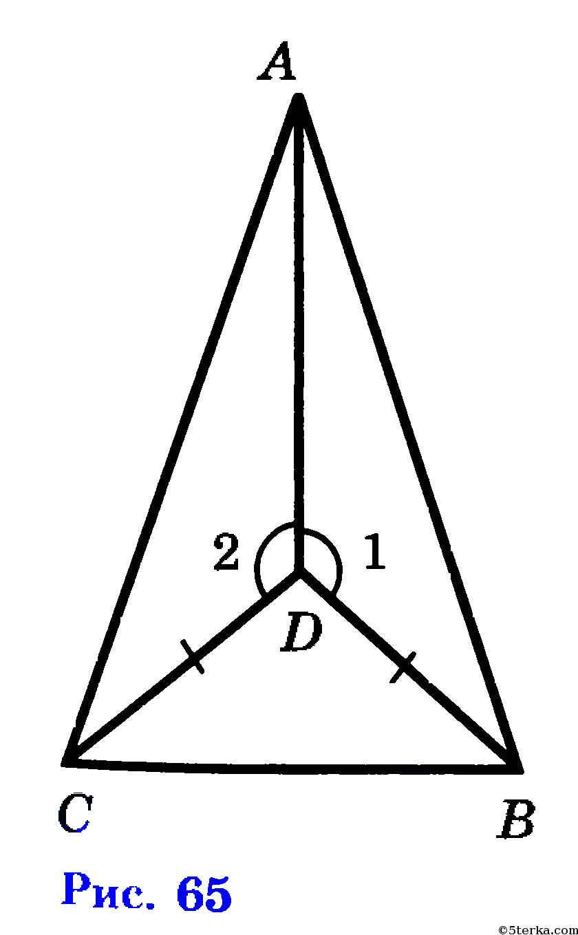 треугольник abc равнобедренный