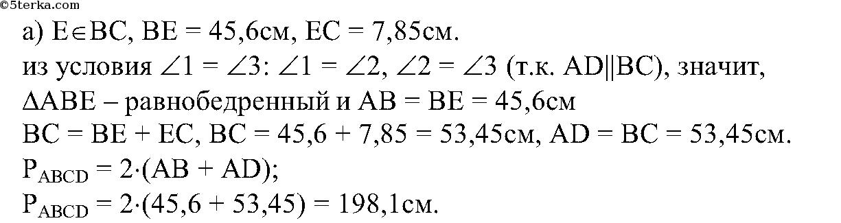 Решение задачи 401 геометрия 8 класс атанасян