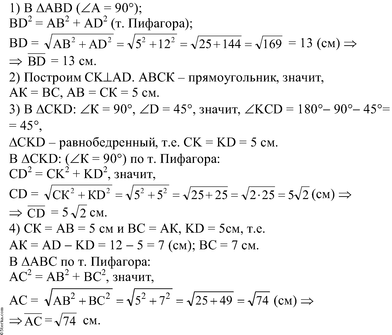Решебник Геометрии 10 11 Класс Атанасян Бутузов