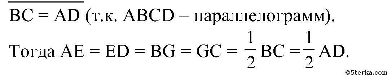 В параллелограмме - 2c