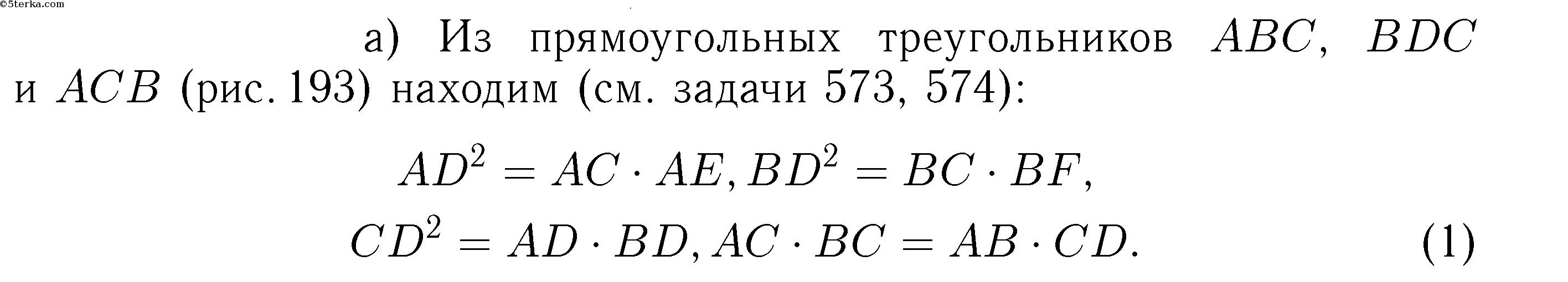 Скачать Решебник по Математики 6 Класса Никольский