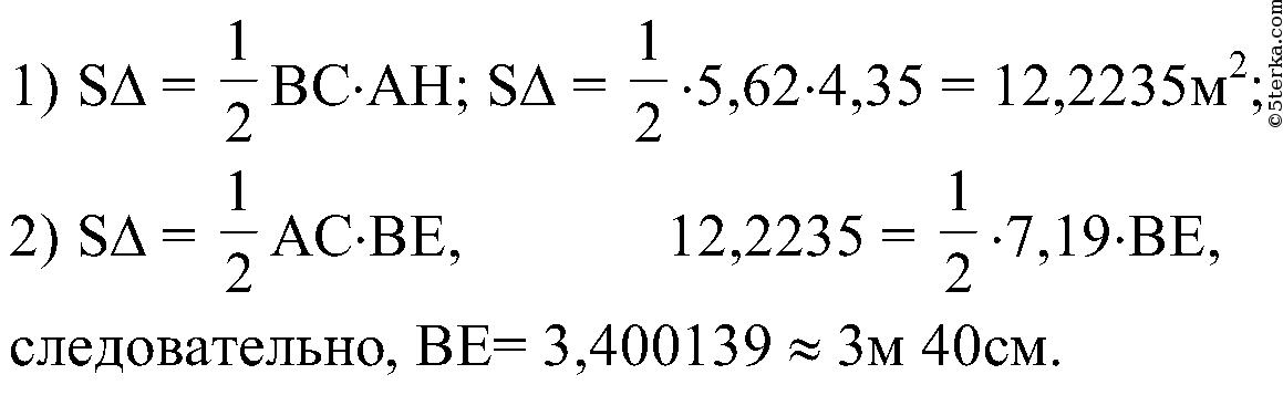 Геометрия 7 9 Класс Атанасян Решебник 527