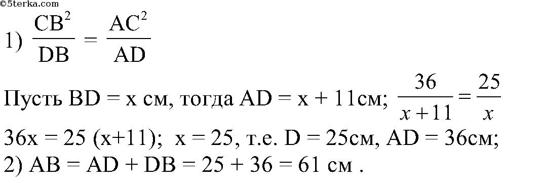 Геометрия 8 Класс Атанасян Решебник 576