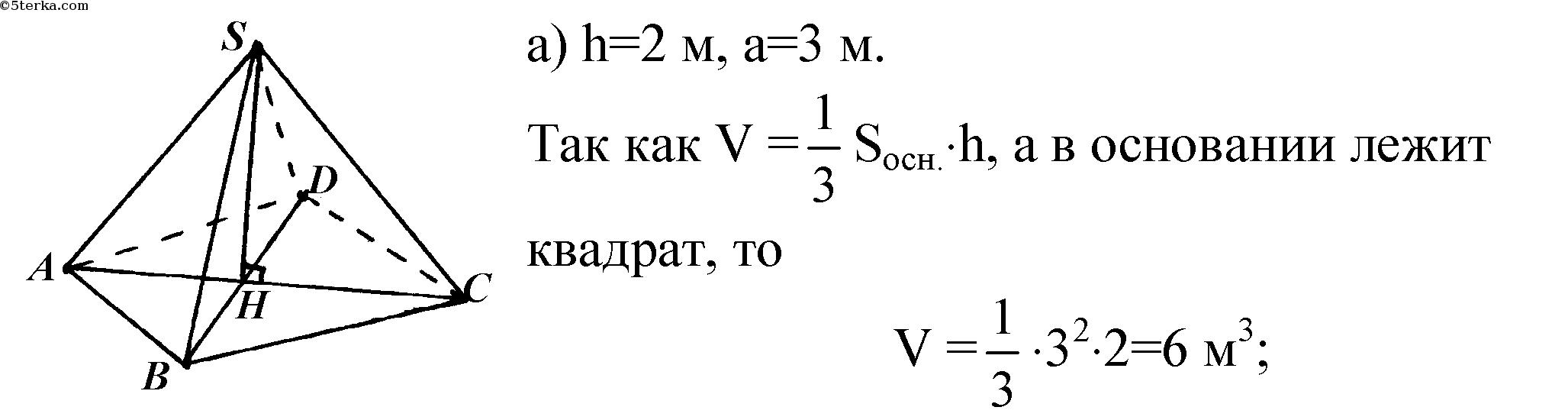 Решебник по Геометрии 8 Класс Атанасян Спиши.ру