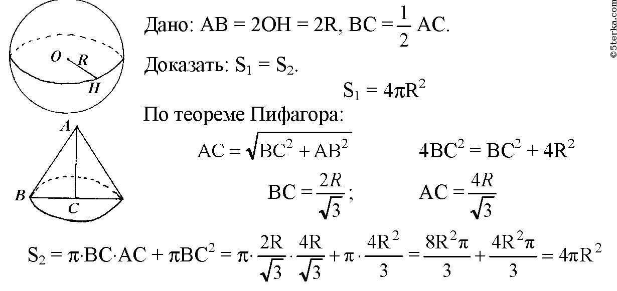 Гдз по геометрии 8 класс позняк юдина