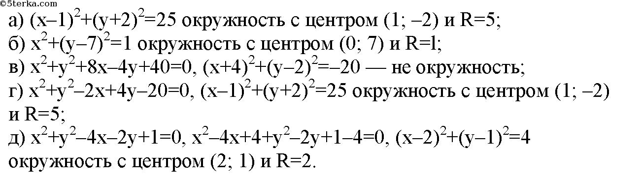 Как найти координату центра окружности