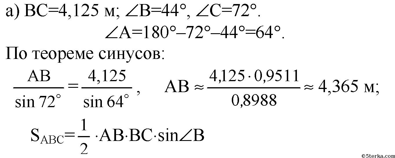 Гдз по геометрии 10 класс атанасян 2010