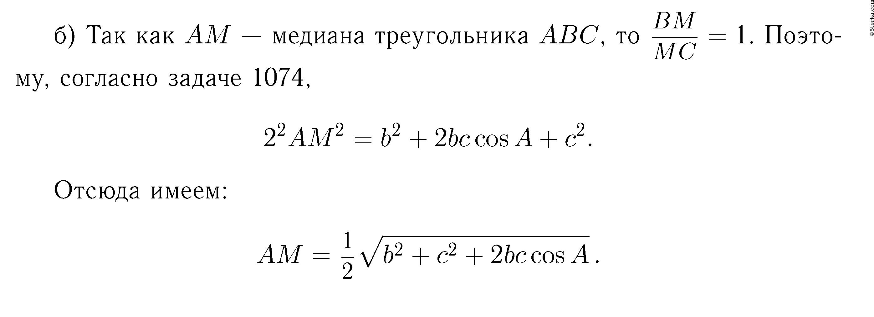 Гдз по геометрии 7 класс бутузов позняк