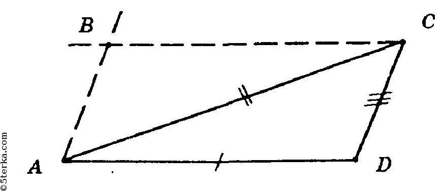 Как построить параллелограмм по 2 сторонам и диагонали