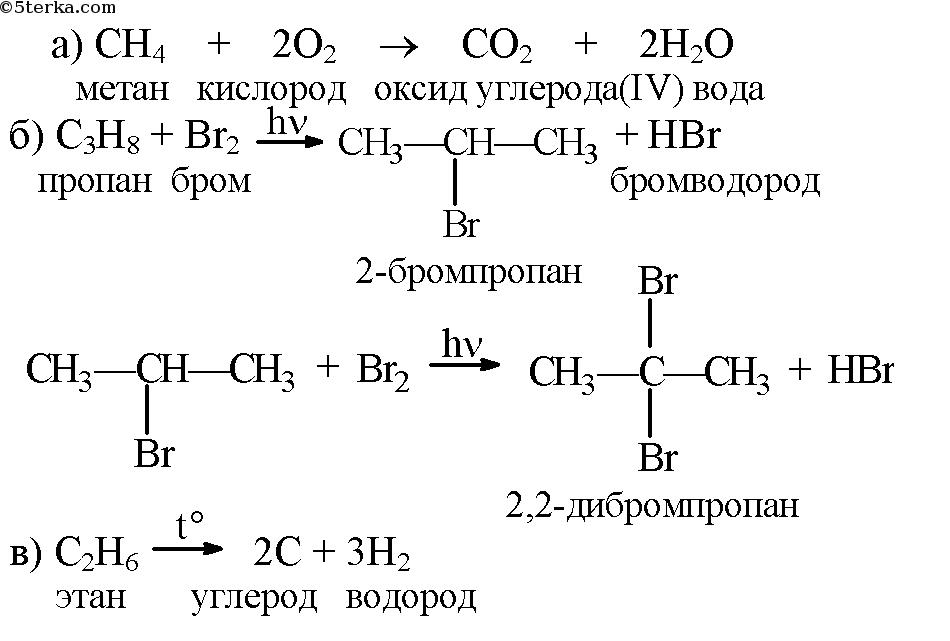 Первые две стадии этана фото 632-30