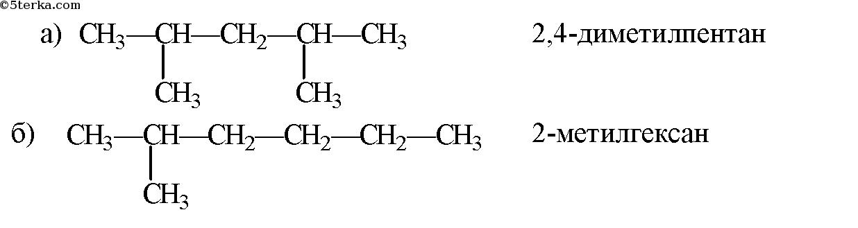 2. Напишите структурные формулы: а) 2,4-диметилпентана; б) 2 ...