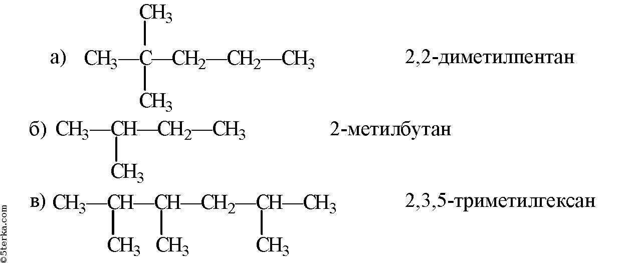 2. Напишите структурные формулы: а) 2,2-диметилпентана; б) 2 ...