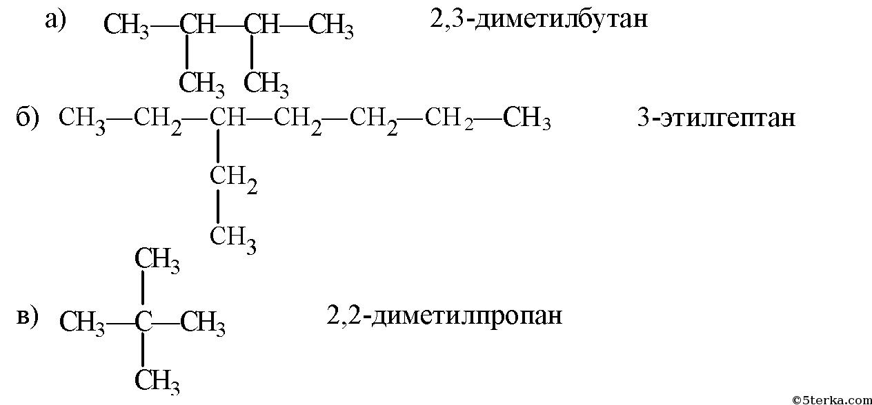 2. Напишите структурные формулы: а) 2,3-диметилбутана; б) 3 ...