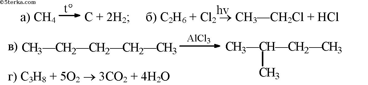 Первые две стадии этана фото 632-274