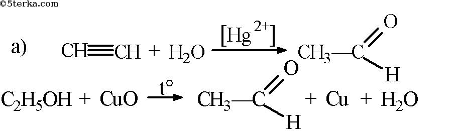 Что является продуктом окисления этаналя