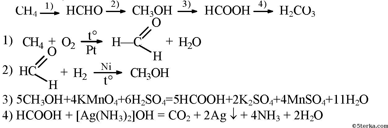 Как метаналя получить муравьиную кислоту