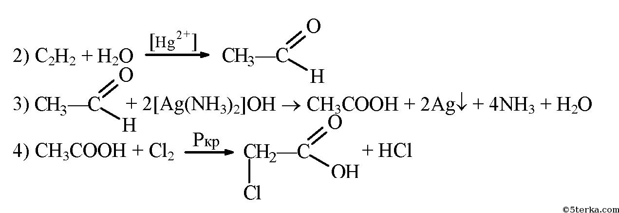 Как из метана получить этаналь