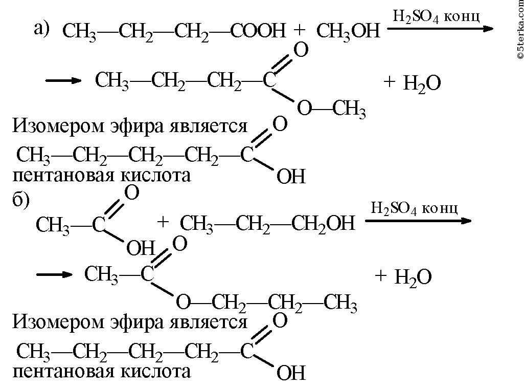 Составьте уравнения реакций