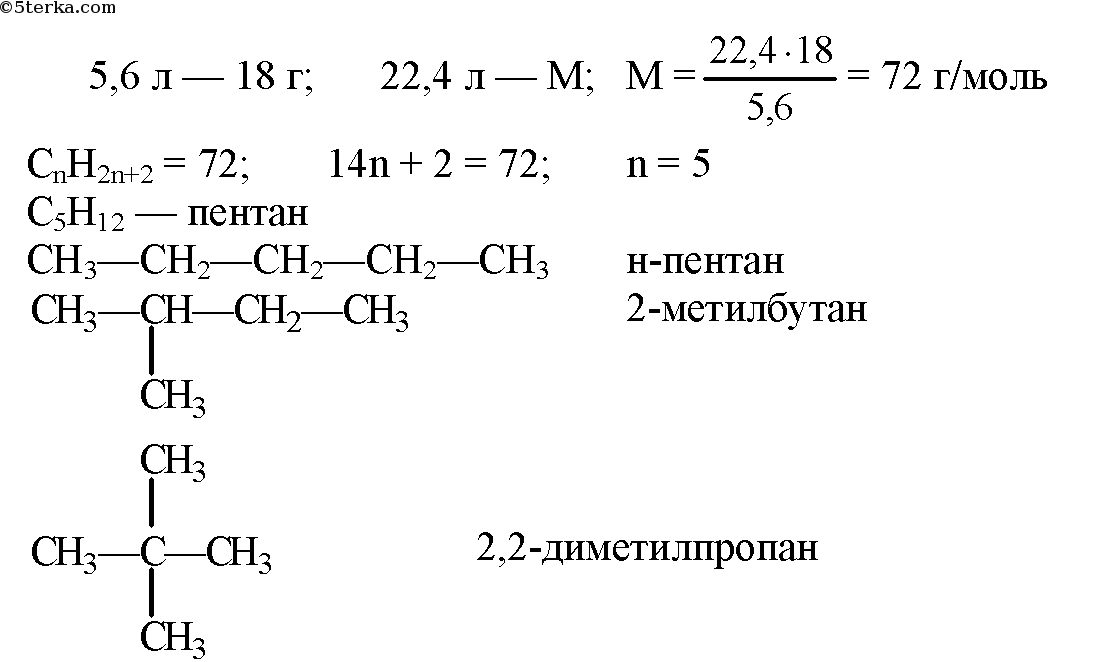 15. Найдите молекулярную формулу гомолога метана, если известно ...