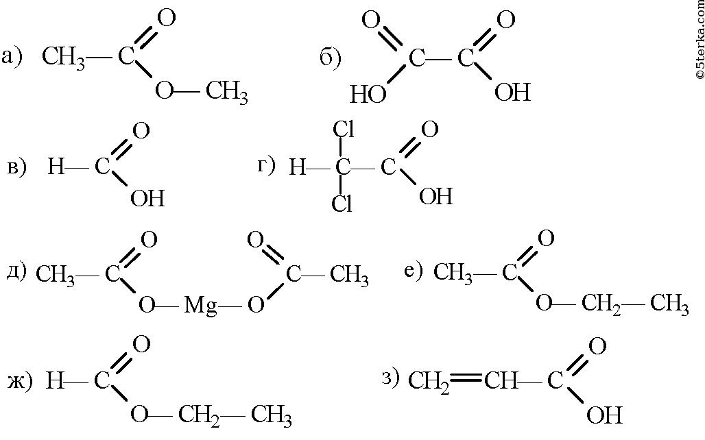 16. Составьте структурные формулы следующих веществ:а) метилацетат ...