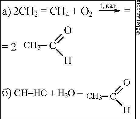 Получение метаналя и этаналя