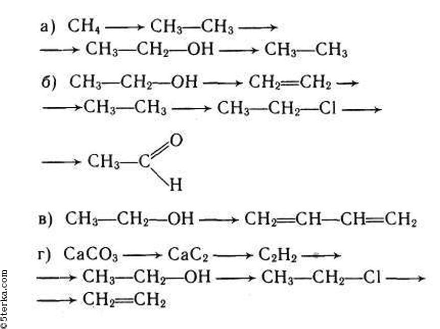 а) Этан из метана можно