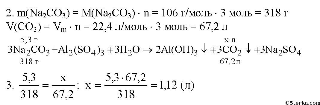 Расчетная задача сколько граммов соли получится при взаимодействии 20 г гидроксида натрия с серной кислотой?