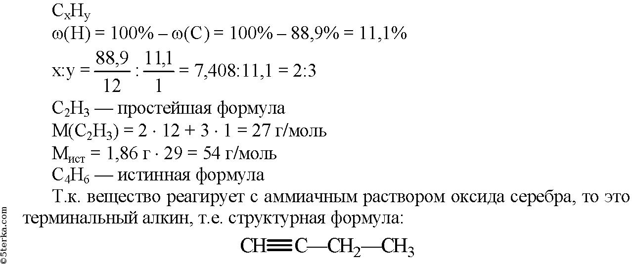 По химии за 11 класс к учебнику химия